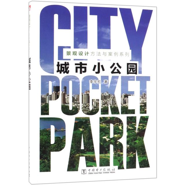 城市小公园/景观设计