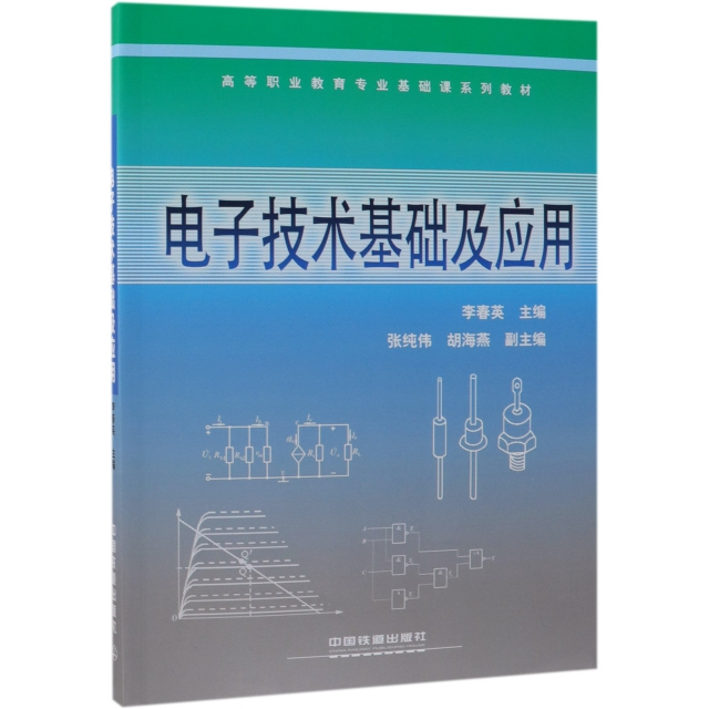 電子技術基礎及應用(高等職業教育專業基礎課繫列教材)