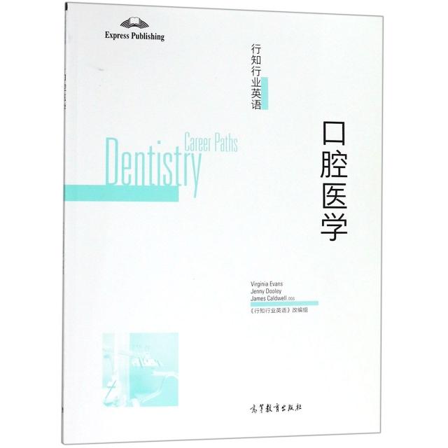 口腔醫學/行知行業英語