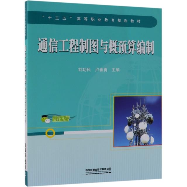 通信工程制圖與概預算編制(微課版十三五高等職業教育規劃教材)