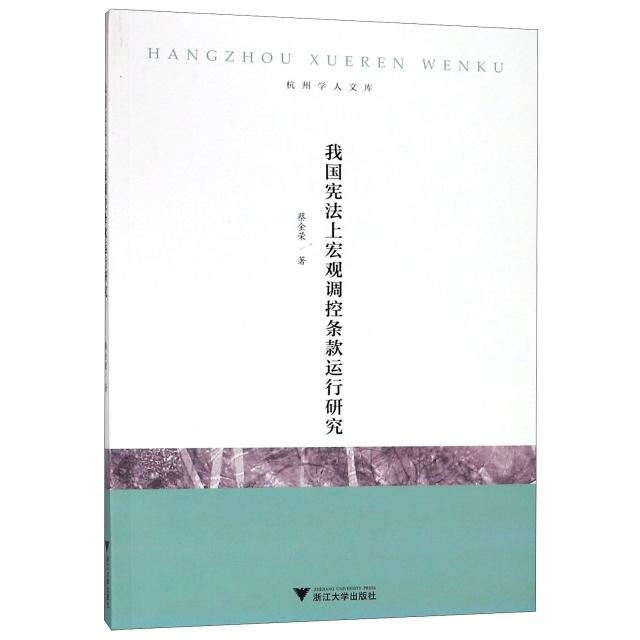我國憲法上宏觀調控條款運行研究/杭州學人文庫