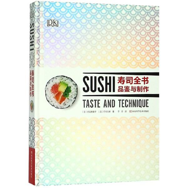 寿司全书(品鉴与制作