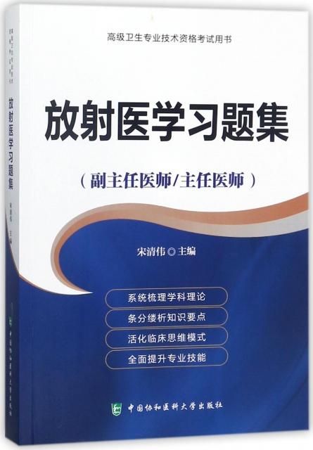 放射醫學習題集(副主任醫師主任醫師)/高級衛生專業技術資格考試用書