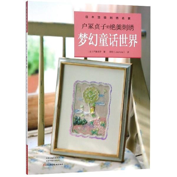 戶塚貞子的絕美刺繡(夢幻童話世界)