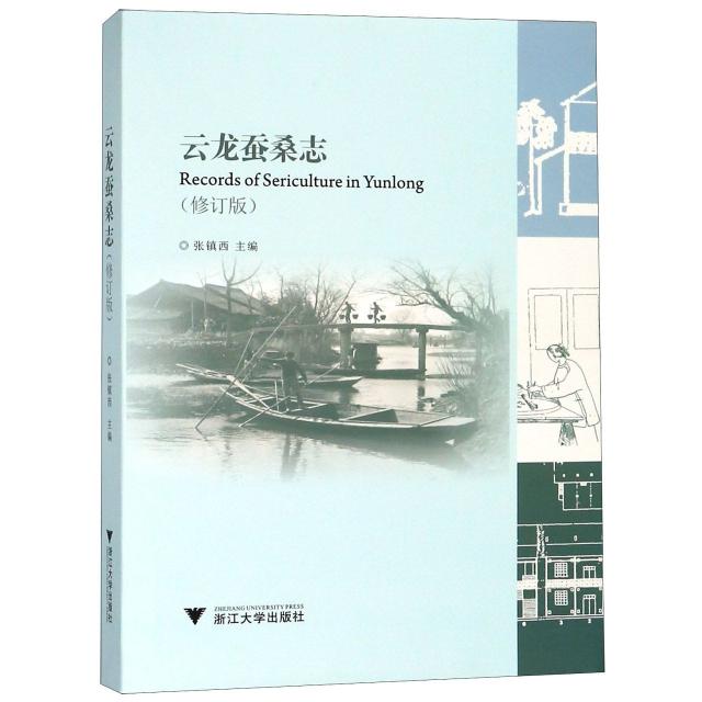 云龙蚕桑志(修订版)