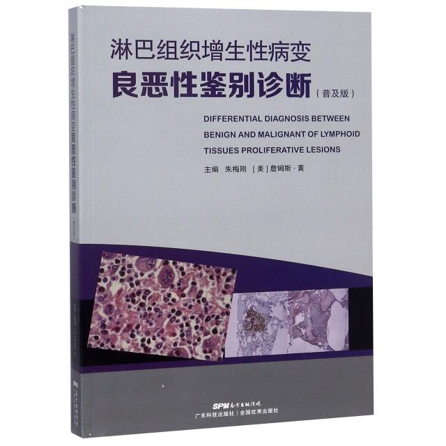 淋巴組織增生性病變良惡性鋻別診斷(普及版)