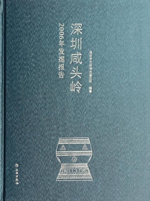 深圳咸頭嶺2006年發掘報告(精)