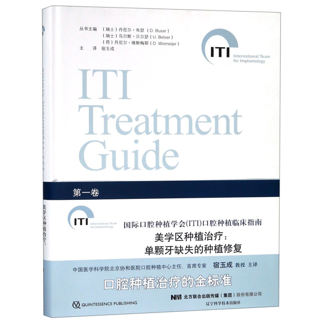 美學區種植治療--單顆牙缺失的種植修復(精)/國際口腔種植學會口腔種植臨床指南