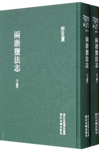 兩浙鹽法志(上下)(精)/浙江文叢