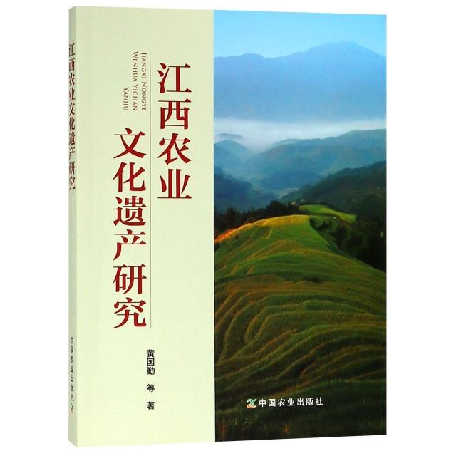 江西農業文化遺產研究