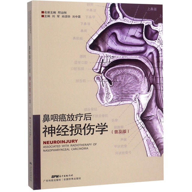 鼻咽癌放療後神經損傷學(普及版)