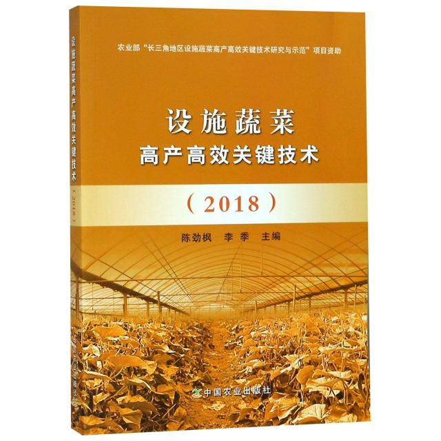 設施蔬菜高產高效關鍵技術(2018)