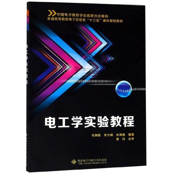 電工學實驗教程(普通高等教育電子信息類十三五課改規劃教材)
