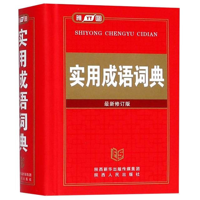 實用成語詞典(最新修訂版)(精)