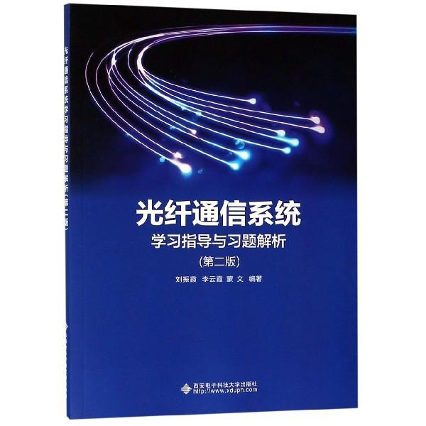 光纖通信繫統學習指導與習題解析(第2版)