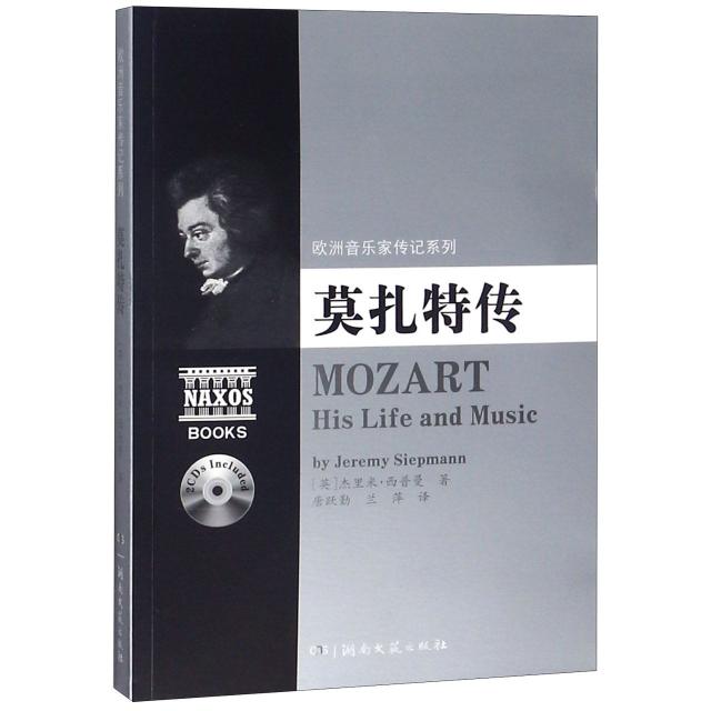 莫扎特傳(附光盤)/歐洲音樂家傳記繫列