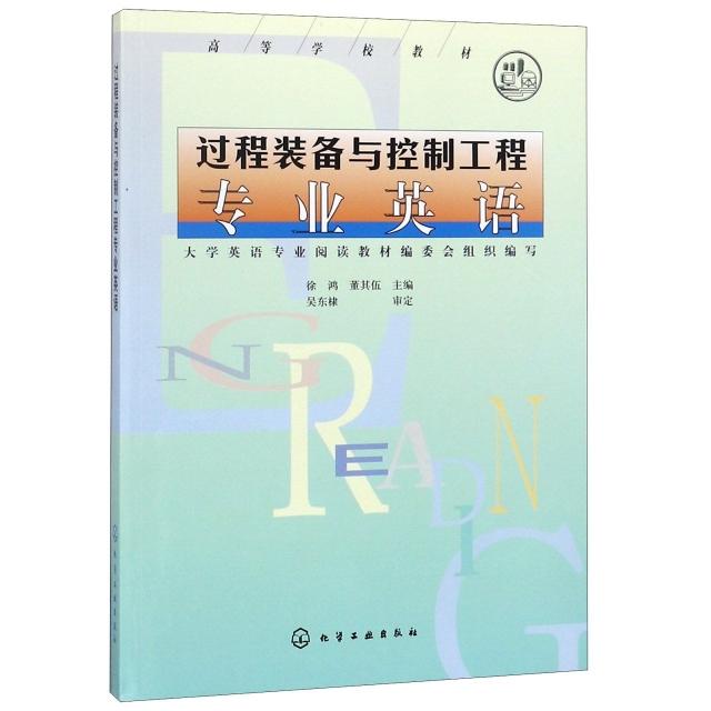 過程裝備與控制工程專業英語(高等學校教材)