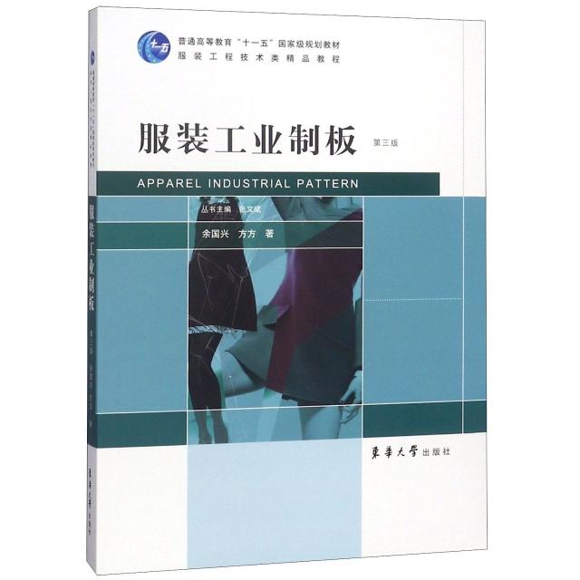 服裝工業制板(第3版服裝工程技術類精品教程普通高等教育十一五國家級規劃教材)