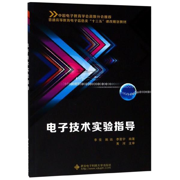 電子技術實驗指導(普通高等教育電子信息類十三五課改規劃教材)