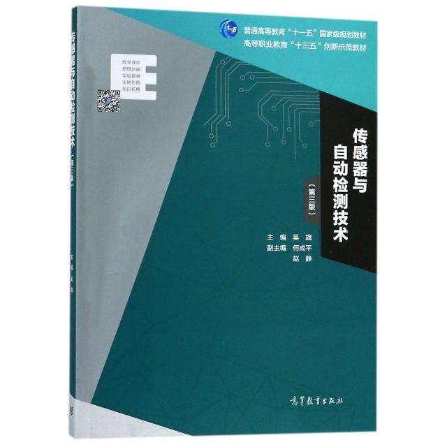 傳感器與自動檢測技術(第3版高等職業教育十三五創新示範教材)