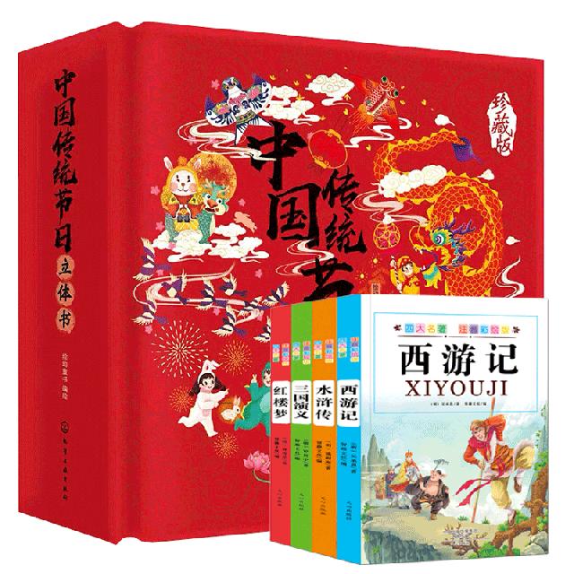 四大名著&中國傳統節日立體書 共5冊