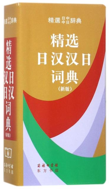 精選日漢漢日詞典(新版)