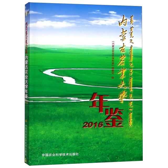 內蒙古農業大學年鋻(2016)