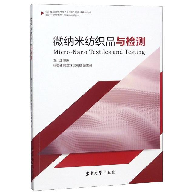 微納米紡織品與檢測(紡織服裝高等教育十三五部委級規劃教材)
