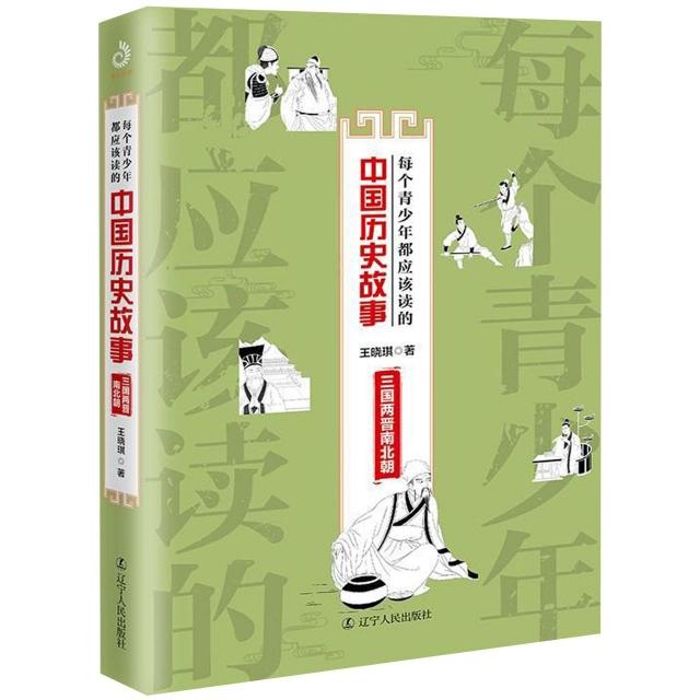 每個青少年都應該讀的中國歷史故事(三國兩晉南北朝)