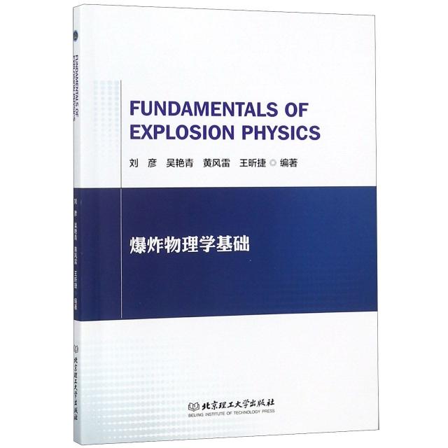 爆炸物理學基礎(英文版)