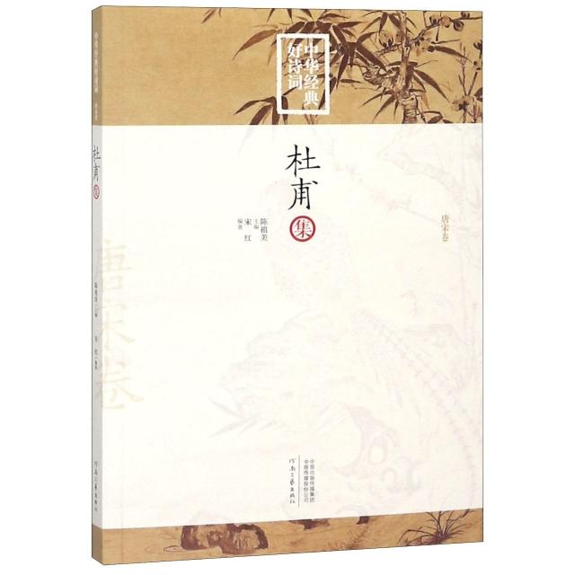 杜甫集/中華經典好詩詞