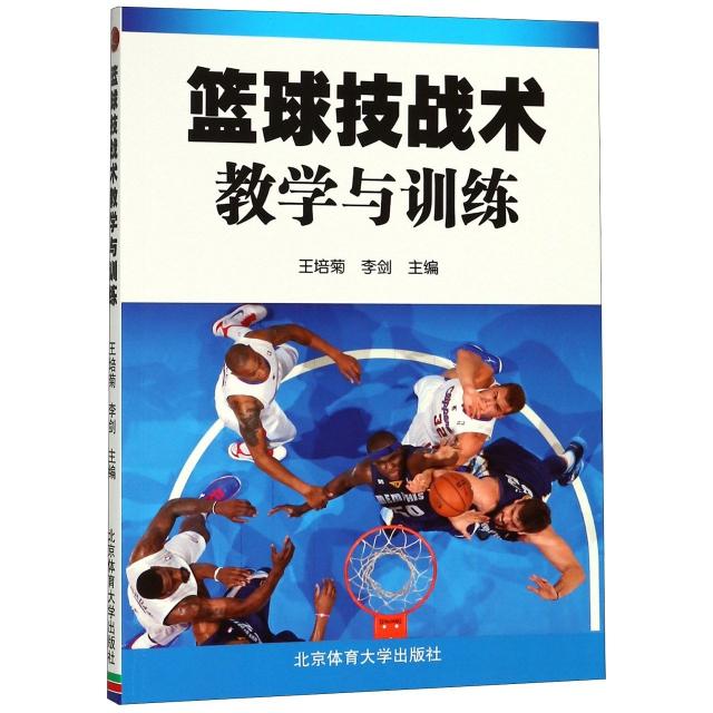 籃球技戰術教學與訓練
