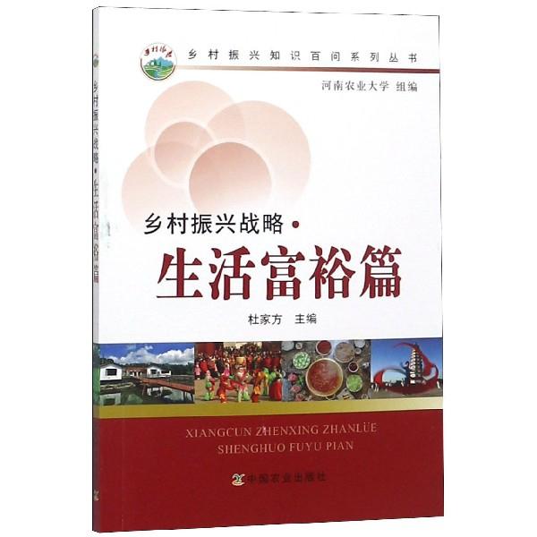 鄉村振興戰略(生活富裕篇)/鄉村振興知識百問繫列叢書