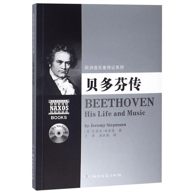 貝多芬傳(附光盤)/歐洲音樂家傳記繫列