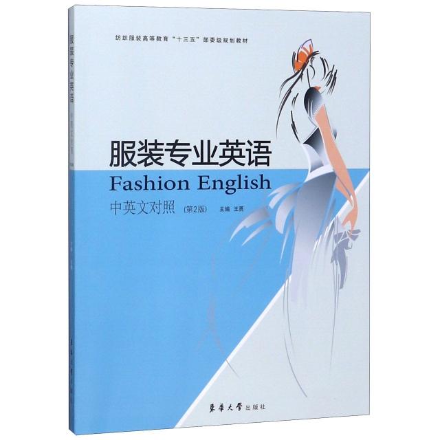 服裝專業英語(中英文對照第2版紡織服裝高等教育十三五部委級規劃教材)