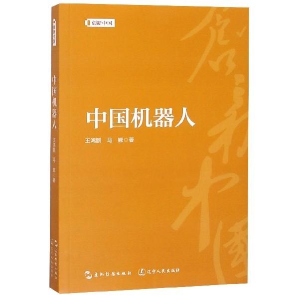 中國機器人/創新中國