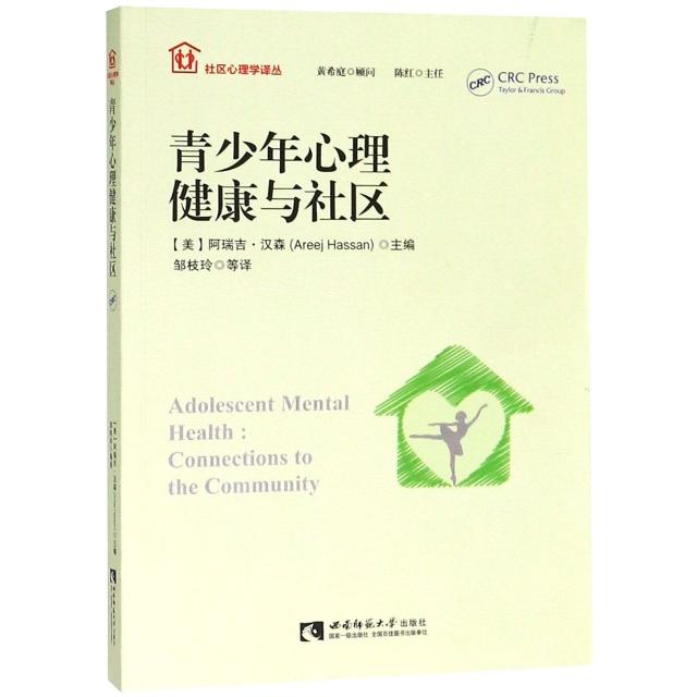 青少年心理健康與社區/社區心理學譯叢