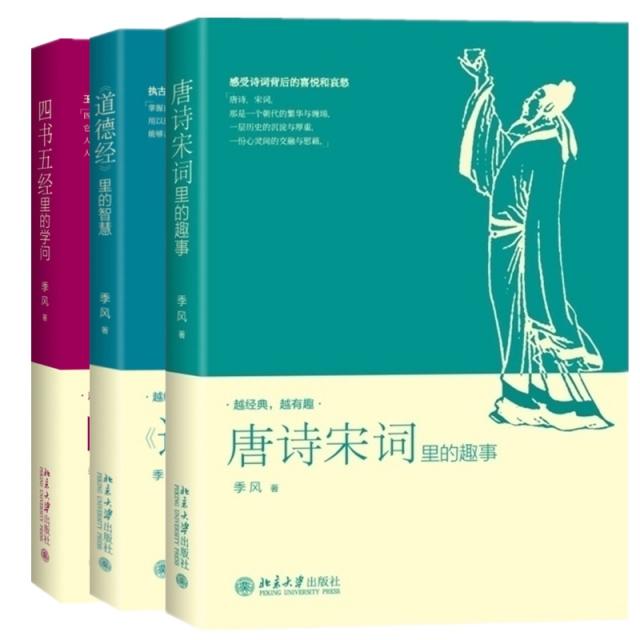 唐詩宋詞裡的趣事&道德經裡的智慧&四書五經裡的學問 共3冊