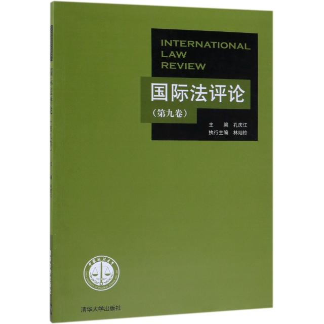 國際法評論(第9卷)