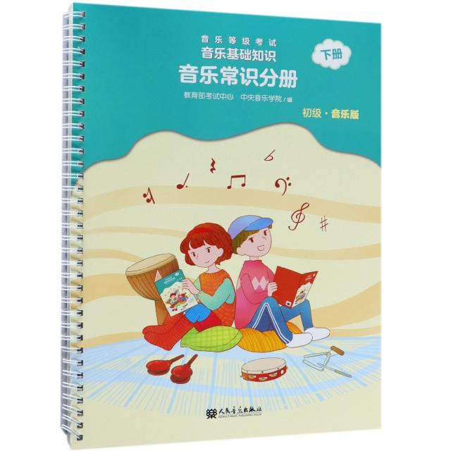 音樂等級考試音樂基礎知識(音樂常識分冊初級音樂版下)