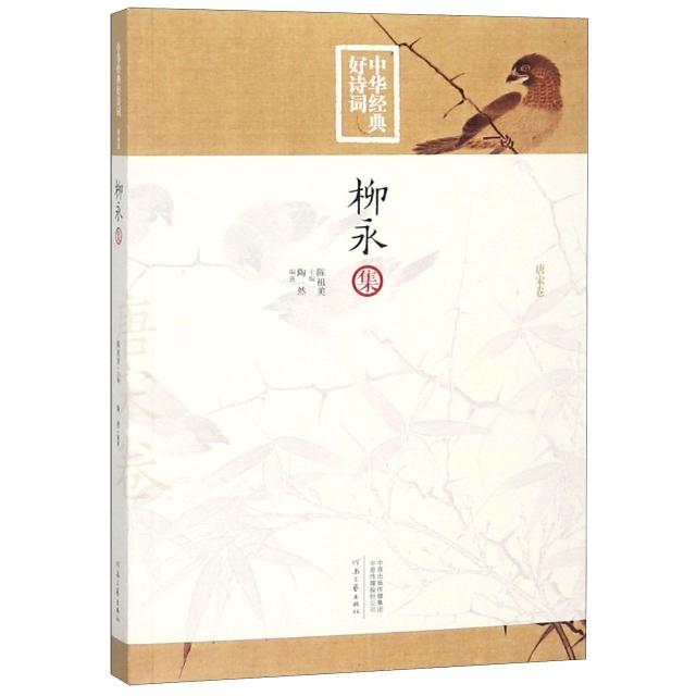柳永集/中華經典好詩詞