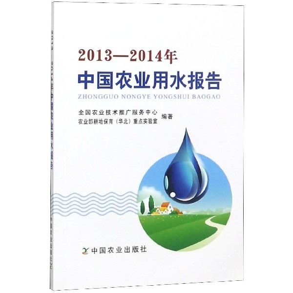 2013-2014年中國農業用水報告