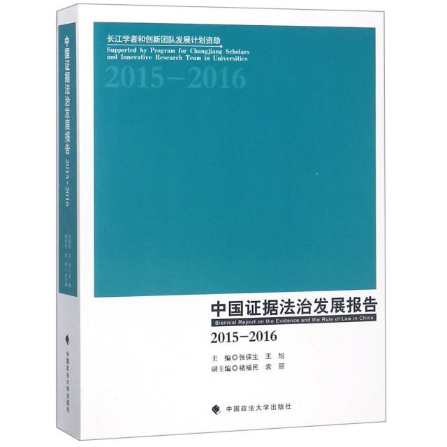 中國證據法治發展報告(2015-2016)