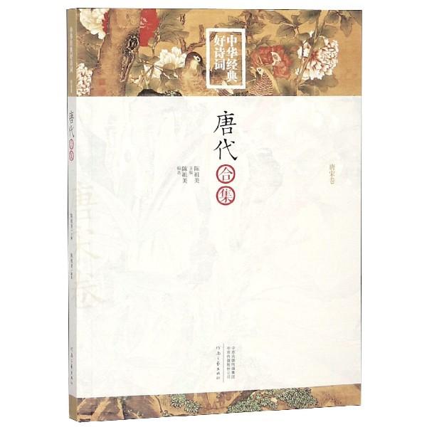唐代合集/中華經典好詩詞