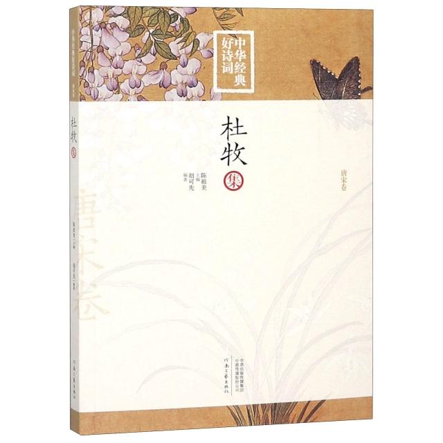 杜牧集/中華經典好詩詞