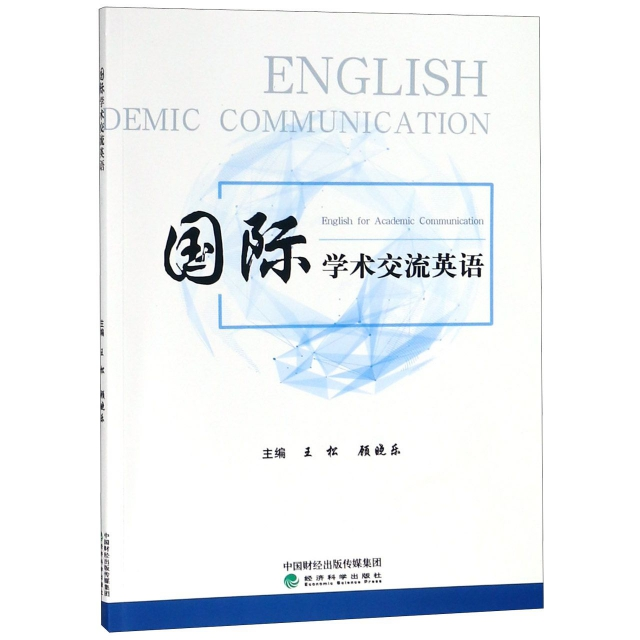 國際學術交流英語