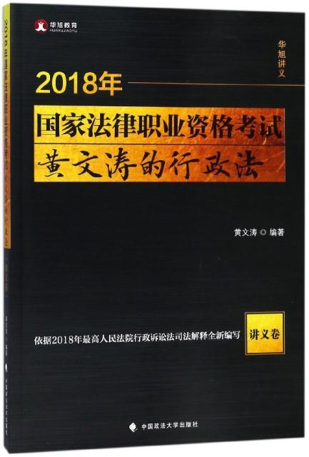 2018年國家法律職業資格考試黃文濤的行政法(講義卷)
