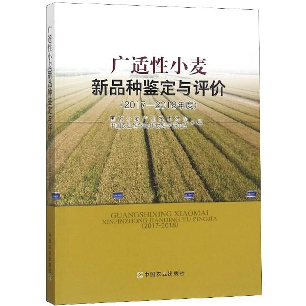广适性小麦新品种鉴定