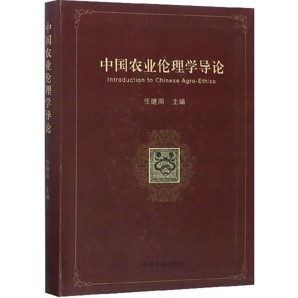 中國農業倫理學導論
