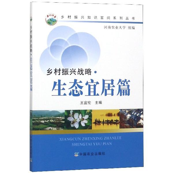 乡村振兴战略(生态宜